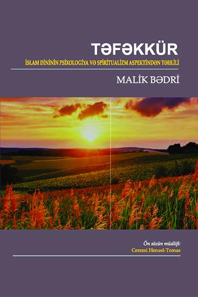 Contemplation: An Islamic Psychospiritual Study - Tamil