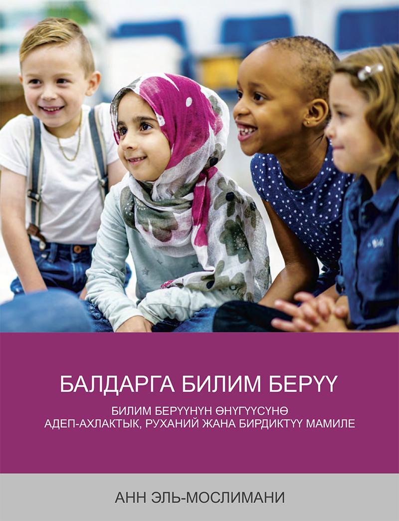 Teaching Children: A Moral, Spiritual, and Holistic Approach to Educational Development – Kyrgyz