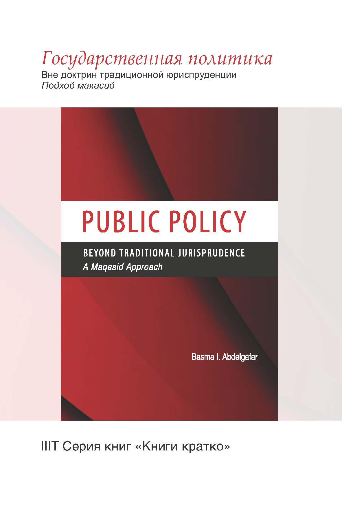 Public Policy Beyond Traditional Jurisprudence – Russian (Books-in-Brief)