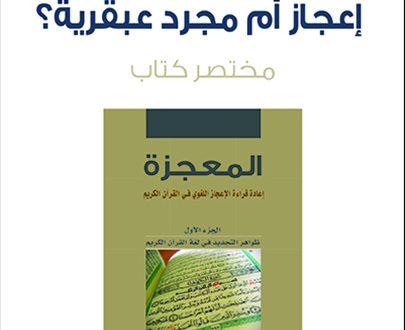 مختصر كتاب: لغة القرآن الكريم: إعجاز أم مجرد عبقرية؟