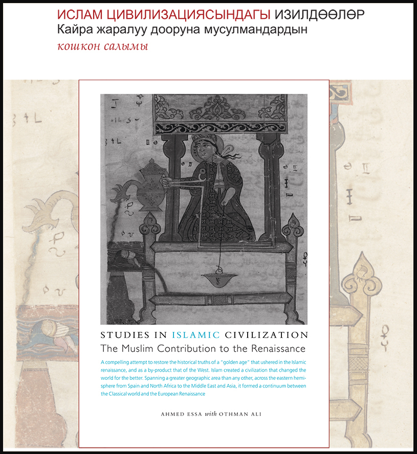 Studies in Islamic Civilization: The Muslim Contribution to the Renaissance - Kyrgyz