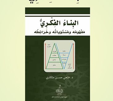 مختصر كتاب - البناء الفكري: مفهومه ومستوياته وخرائطه