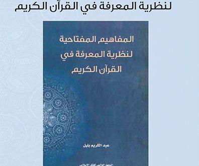 مختصر كتاب: المفاهيم المفتاحية لنظرية المعرفة في القرآن الكريم