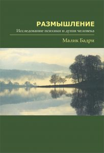 Contemplation: An Islamic Psychospiritual Study - Russian