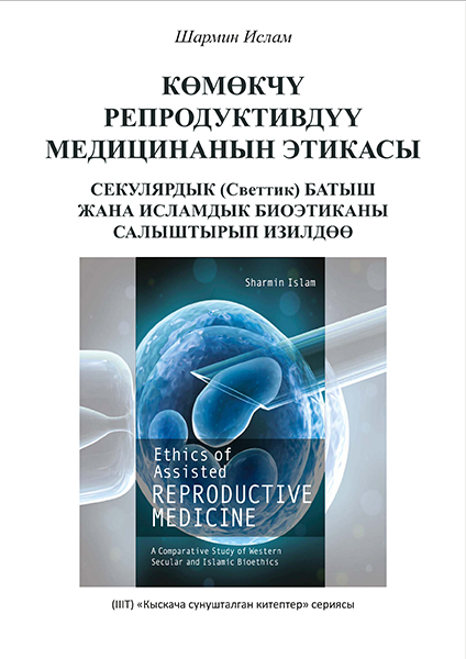 Ethics of Assisted Reproductive Medicine: A Comparative Study of Western Secular And Islamic - Kyrgyz