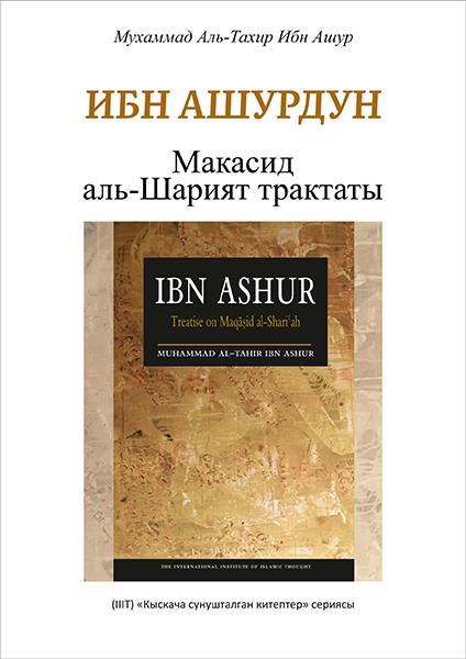 Ibn Ashur Treatise on Maqasid al-Shari'ah - Kyrgyz