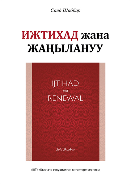 Ijtihad And Renewal - Kyrgyz