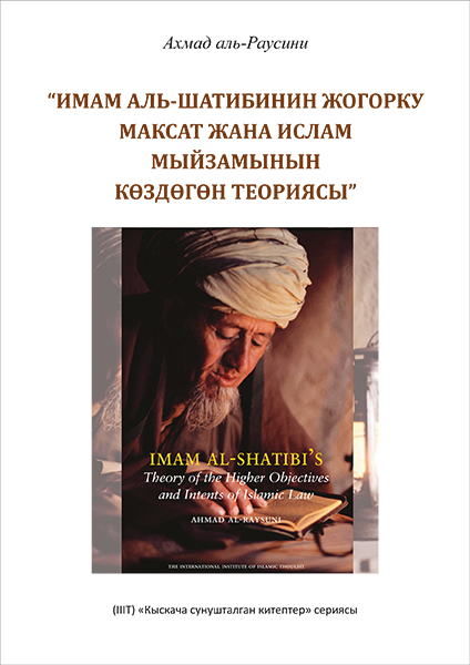 Imam Al-Shatibi's Theory of the Higher Objectives and Intents of Islamic Law - Kyrgyz
