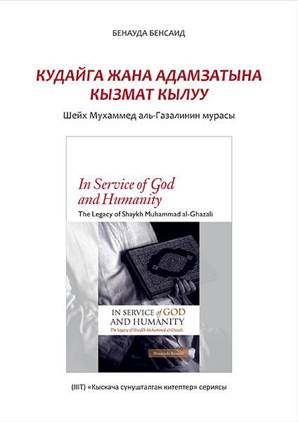 In Service of God And Humanity - Kyrgyz