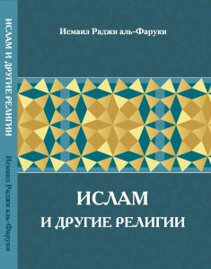 Islam and Other Faiths - Russian