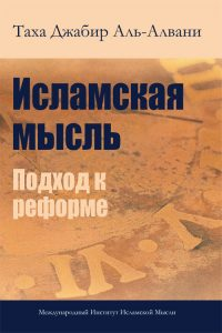 Islamic Thought: An Approach to Reform (Russian)