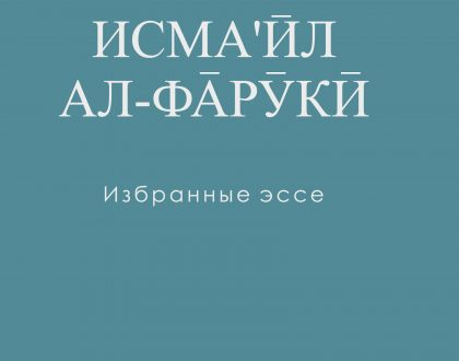 Ismail Al-Faruqi: Selected Essays - Russian