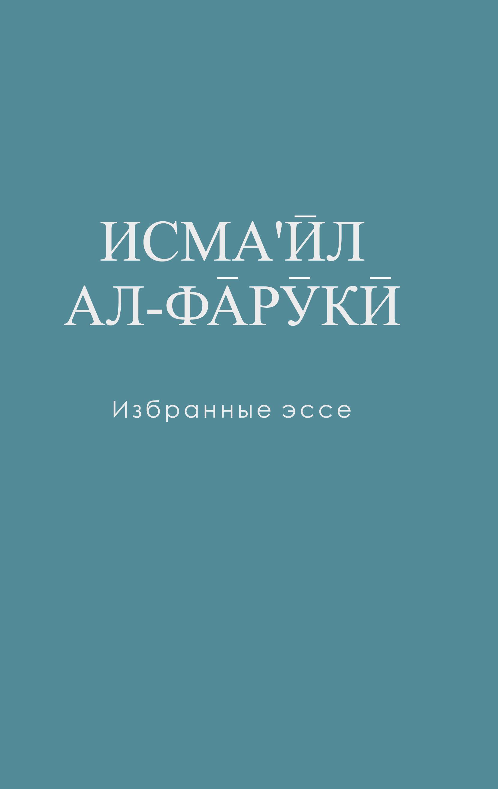 Ismail Al-Faruqi: Selected Essays - Russian
