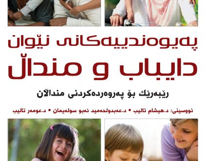 Kurdish - Parent-Child Relations: A Guide to Raising Children