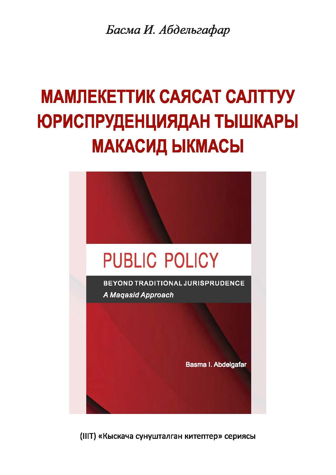 Public Policy Beyond Traditional Jurisprudence – Kyrgyz (Books-in-Brief)