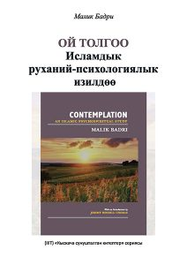 Contemplation: An Islamic Psychospiritual Study – Kyrgyz