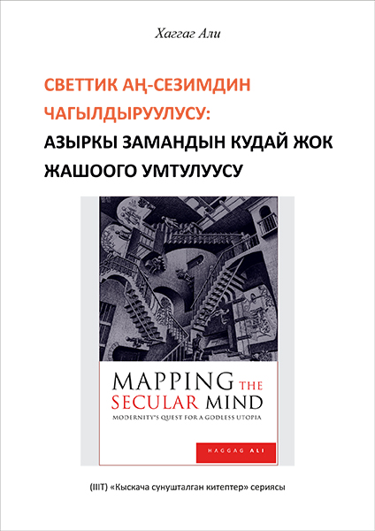Mapping the Secular Mind - Kyrgyz