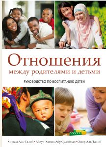 Russian - Parent-Child Relations: A Guide to Raising Children