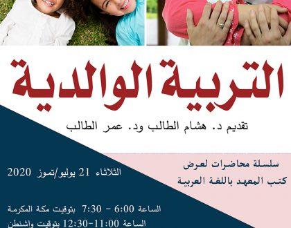 """محاضرة علمية نقاشية حول كتاب """"التربية الوالدية: رؤية منهجية تطبيقية في التربية الأسرية"""""""
