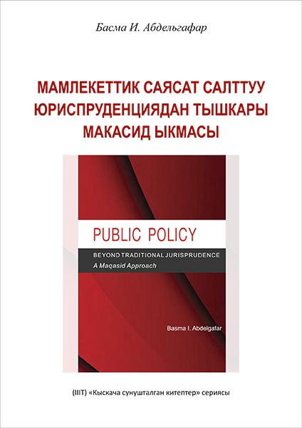 Public Policy Beyond Traditional Jurisprudence - Kyrgyz