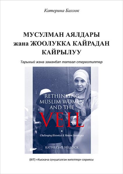 Rethinking Muslim Women and The Veil - Kyrgyz