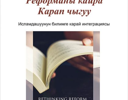 Rethinking Reform in Higher Education - Kyrgyz