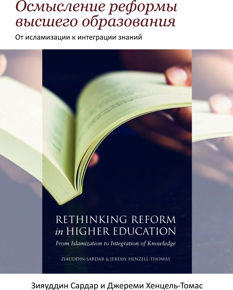Rethinking Reform in Higher Education From Islamization to Integration of Knowledge Ziauddin Sardar & Jeremy Henzell-Thomas