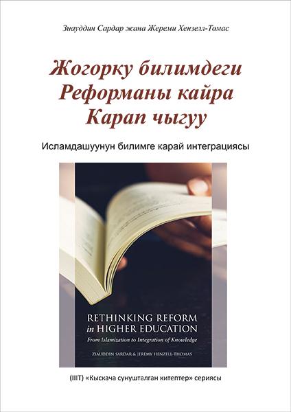 Rethinking Reform in Higher Education - Kyrgyz