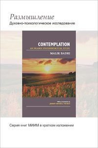 Contemplation: An Islamic Psychospiritual Study - Russian (Books-in-Brief series)