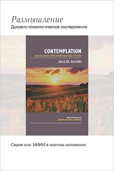 Contemplation: An Islamic Psychospiritual Study - Russian (Books-in-Brief series)