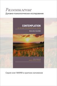 Contemplation: An-Islamic Psychospiritual Study - Russian