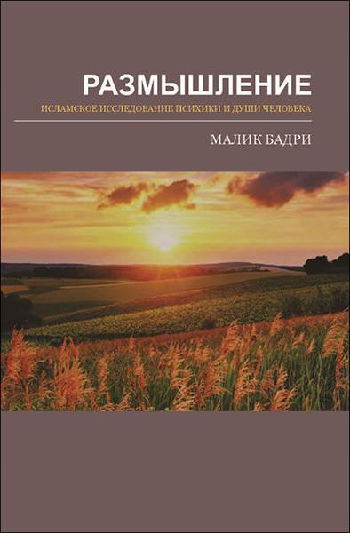 Contemplation: An Islamic Psychospiritual Study - Russian