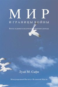 Peace and the Limits of War: Transcending Classical Conception of Jihad - Russian translation