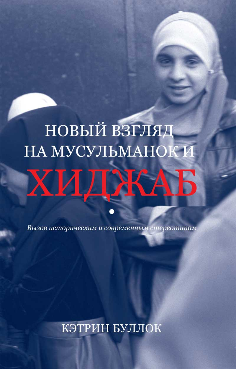 Rethinking Muslim Women and the Veil: Challenging Historical & Modern Stereotypes - Russian