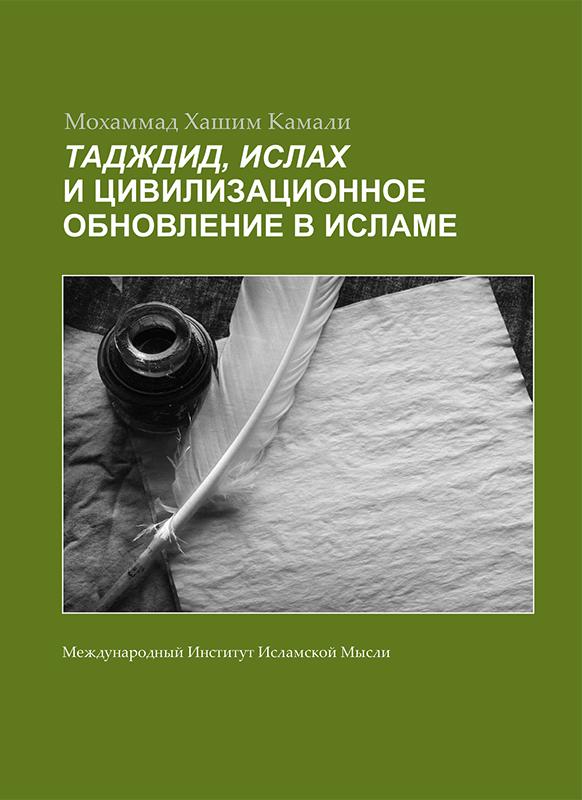 Tajdid, Islah and Civilisational Renewal in Islam - Russian