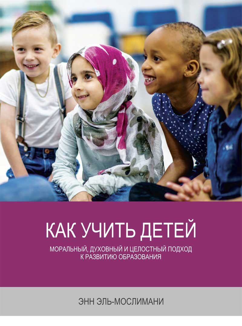 Teaching-Children: A Moral, Spiritual, and Holistic Approach to Educational Development - Russian
