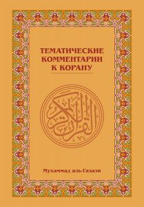 Thematic Commentary on the Qur'an - Russian
