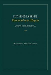 Understanding Maqasid al Shariah: A Contemporary Perspective - Russian