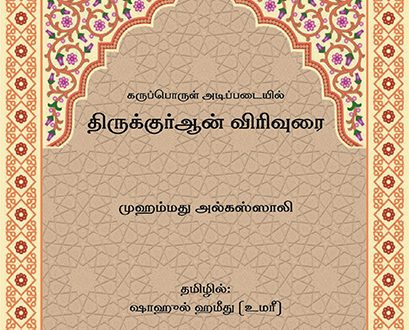 A Thematic Commentary on the Quran (Vol.2) - Tamil