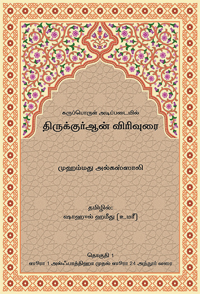 A Thematic Commentary on the Quran (Vol.1) - Tamil