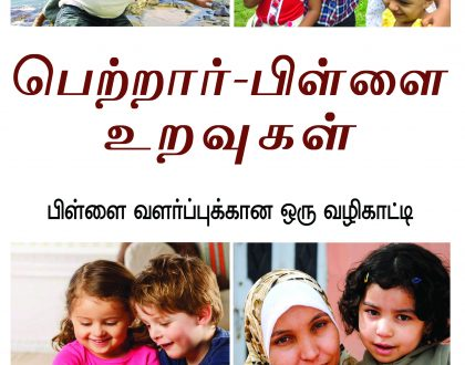Tamil - Parent-Child Relations: A Guide to Raising Children