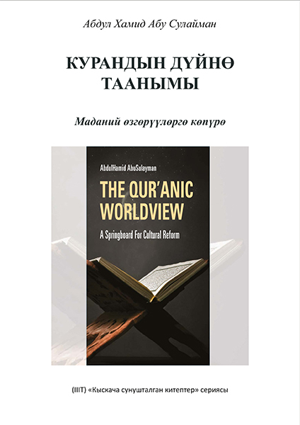The Qur'anic Worldview A Springboard for Cultural Reform - Kyrgyz