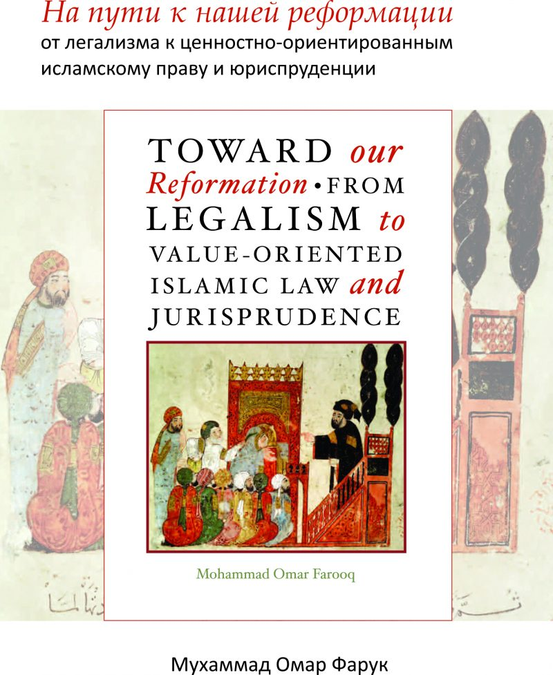 Toward Our Reformation From Legalism to Value-Oriented Islamic Law and Jurisprudence Mohammad Omar Farooq