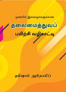 A Training Guide for Islamic Workers by Hisham Altalib- Tamil