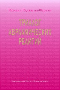 Trialogue of the Abrahamic Faiths - Russian