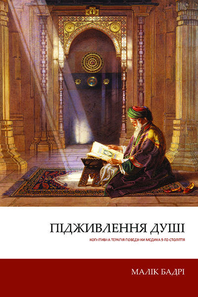 Abu Zayd al-Balkhi's Sustenance of the Soul: The Cognitive Behavior Therapy of A Ninth Century Physician – Ukrainian