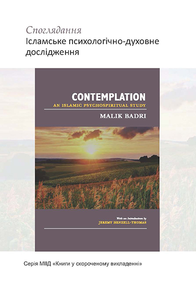 Contemplation: An Islamic Psychospiritual Study - Ukrainian (Books-in-Brief series)