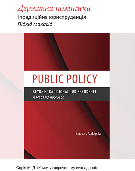 Public Policy Beyond Traditional Jurisprudence – Ukranian (Books-in-Brief)