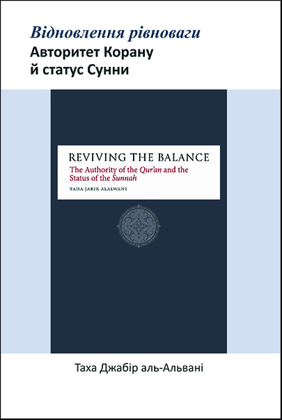 Reviving the Balance- The Authority of the Qur'an and the Status of the Sunnah - Ukrainian