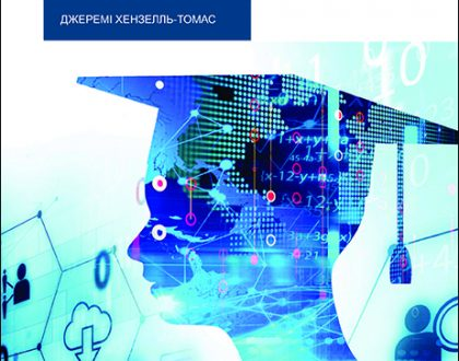 The Power of Education - Jeremy Hansel-Thomas - Ukrainian